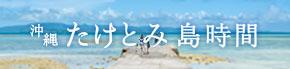 沖縄たけとみ島時間