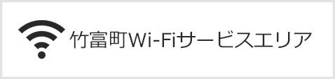 竹富町内では無料wi-fiがご利用いただけます