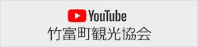 竹富町YouTube