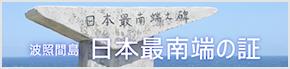 日本最南端の証