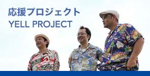 応援プロジェクト