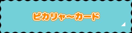 ピカリャ〜カード