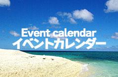 美しい海が彩る イベント情報