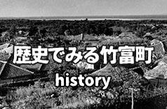 歴史でみる竹富町