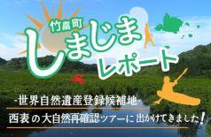 竹富町の島々レポート