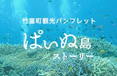 竹富町観光パンフレット ぱいぬ島ストーリー